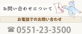 お電話でのお問い合わせ 0551-23-3500
